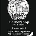 Tanya Winterrr барбершоп, Услуги в сфере красоты в Арсеньеве