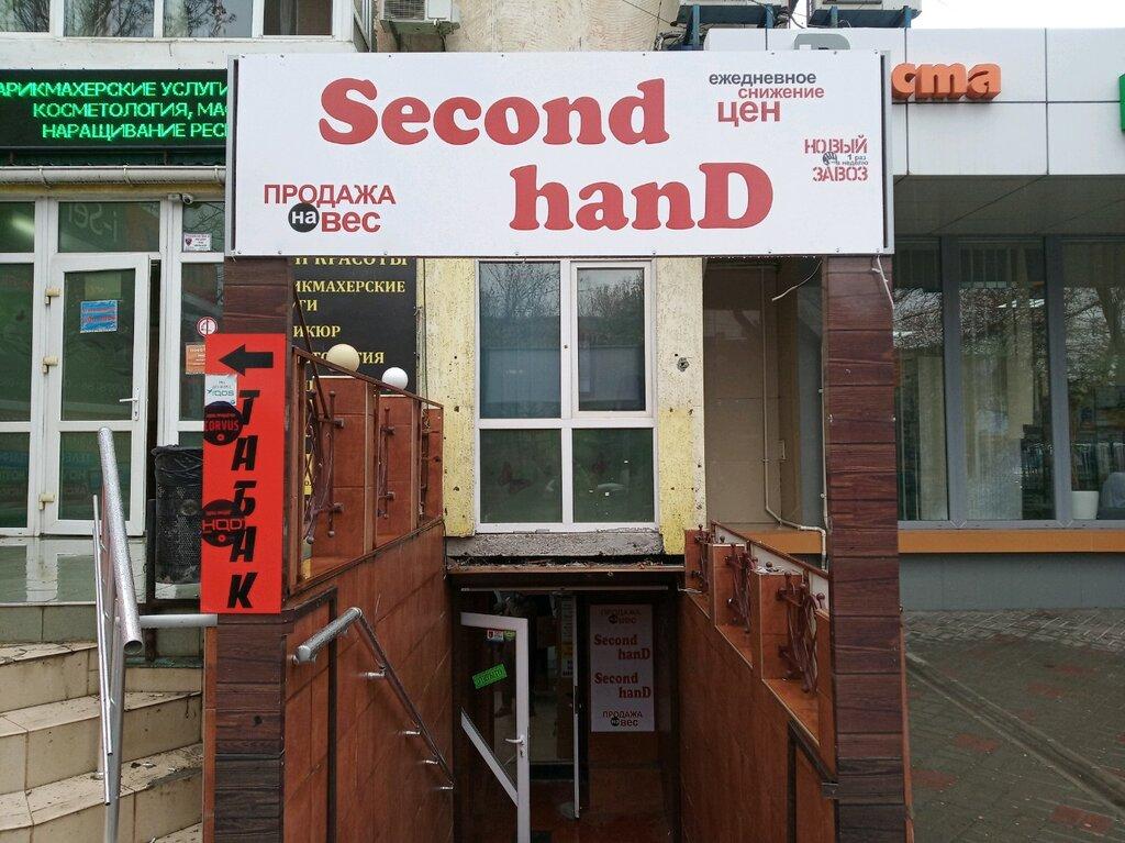 Секонд Хенд Симферополь Интернет Магазин
