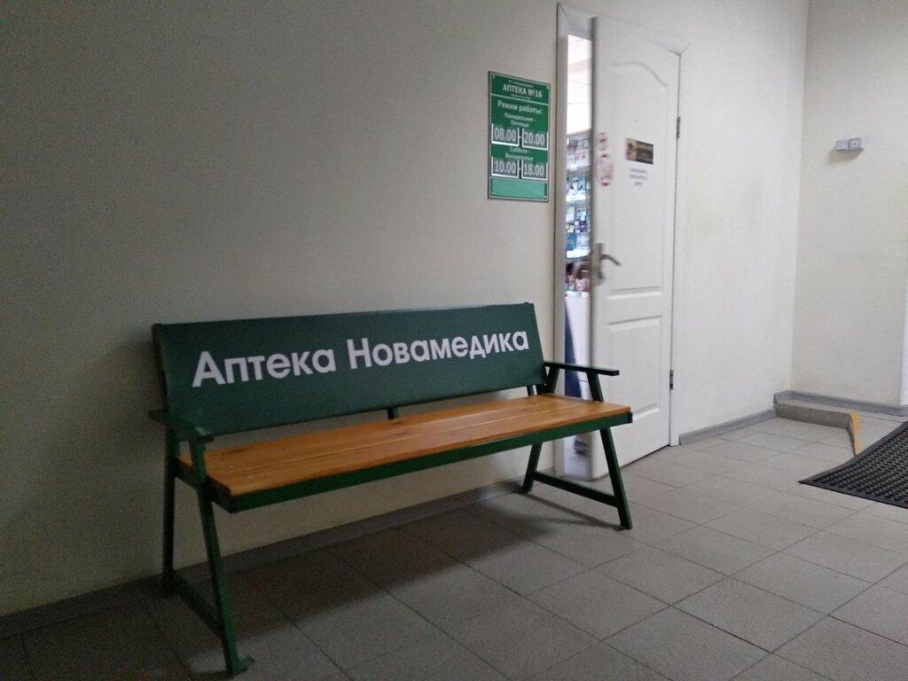 аптека — Новамедика — Минская область, фото №2