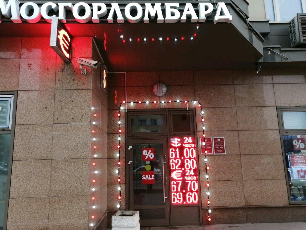 Меховые ломбарды в москве адреса ломбарды москвы скупка техники