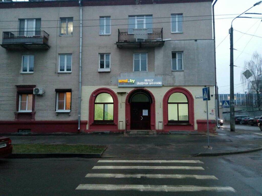 интернет-магазин — Амдбай — Минск, фото №2