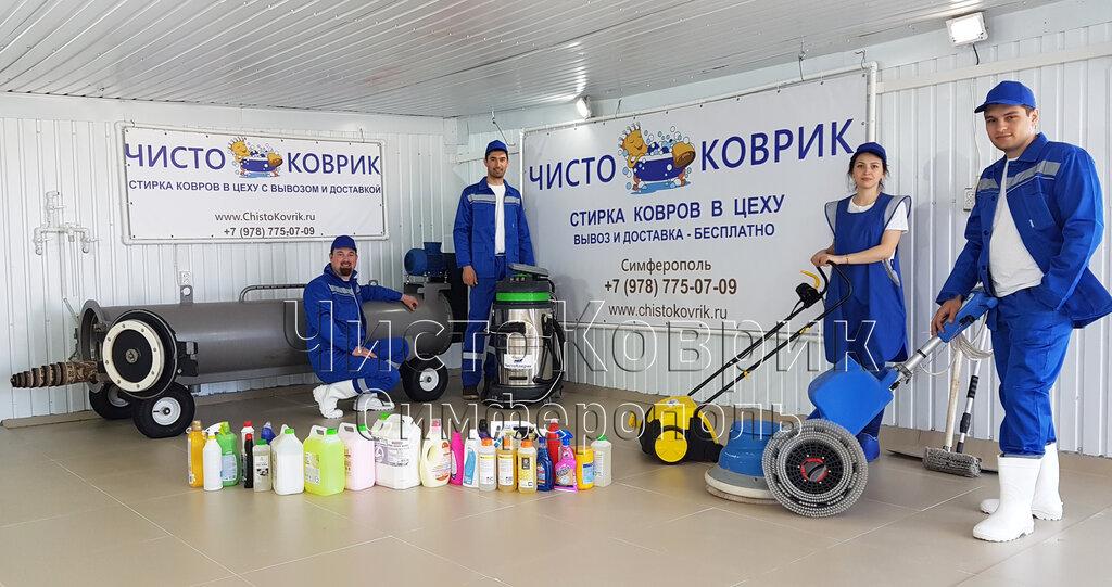 чистка ковров — ЧистоКоврик — Симферополь, фото №1