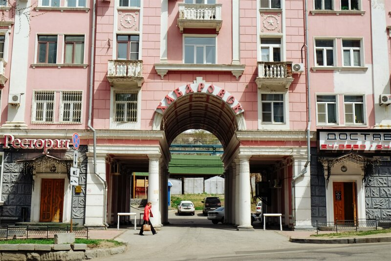 Гостиница Хабаровск