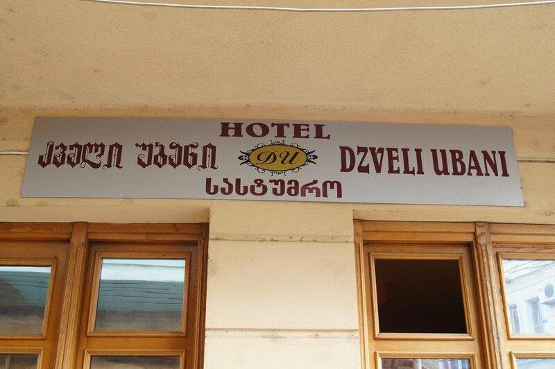 Отель Дзвели Убани