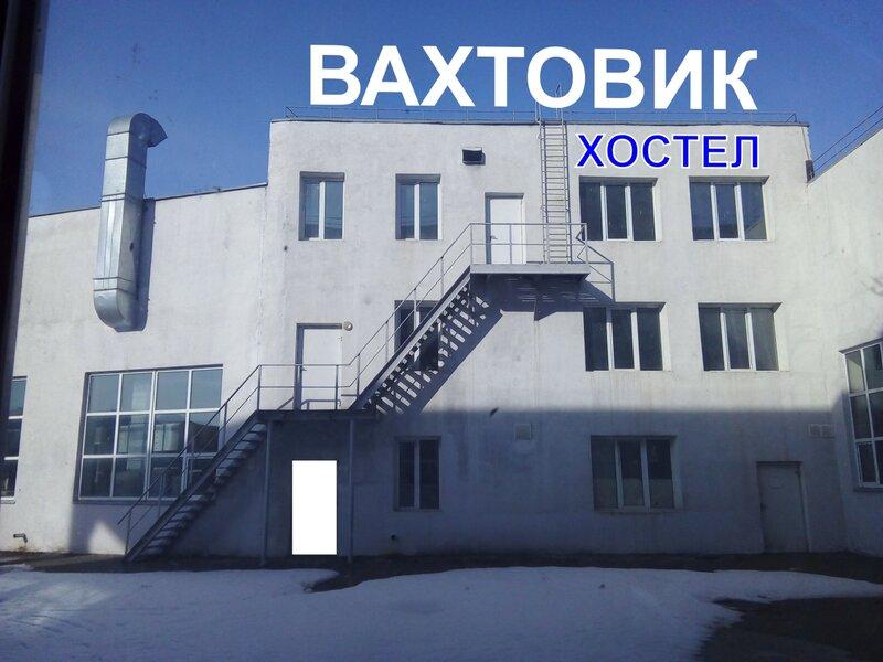 Вахтовик