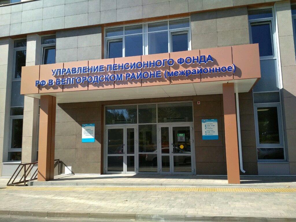 пенсионный фонд белгородская область личный кабинет