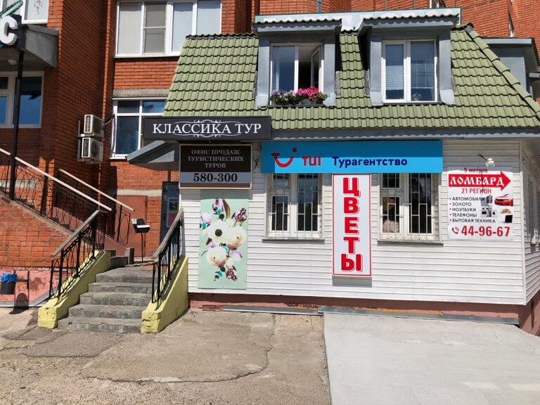 Доставка, чебоксары круглосуточный магазин цветов киев
