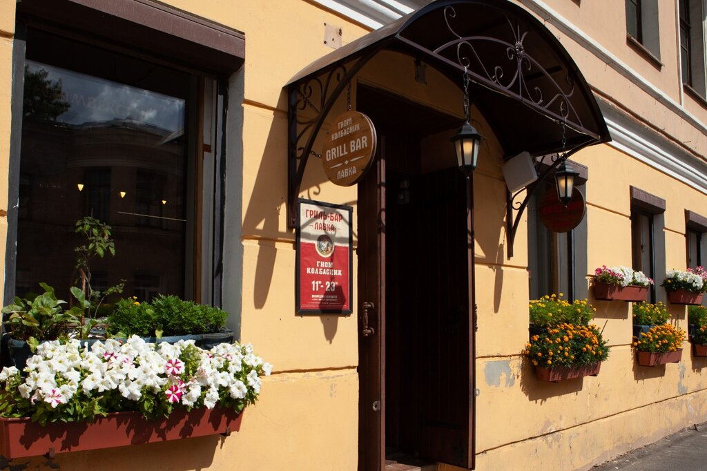 кафе — Гном колбасник — Санкт-Петербург, фото №3