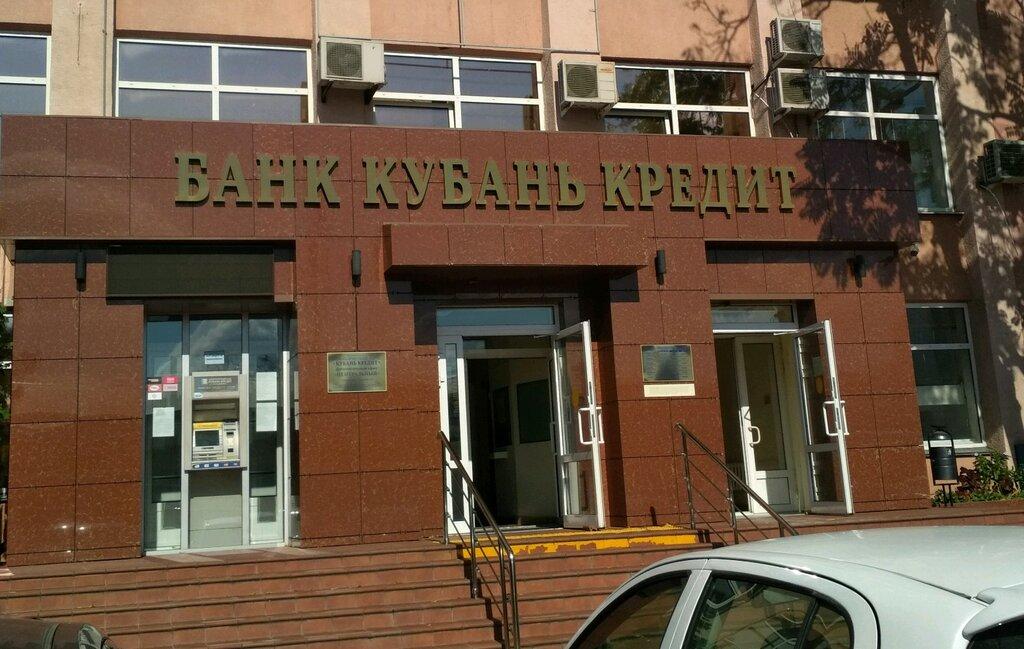 Банк кубань кредит город краснодар