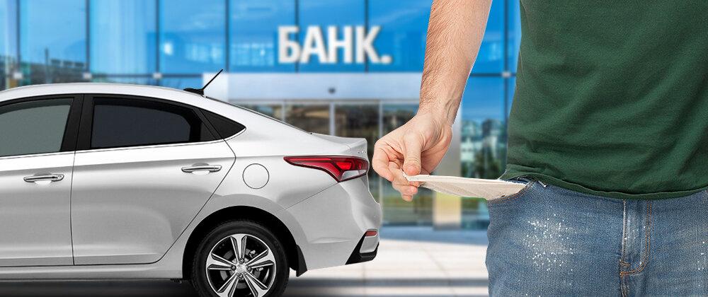 Автомобили в залоге у банка воронеж автоломбард екатеринбург на волгоградской