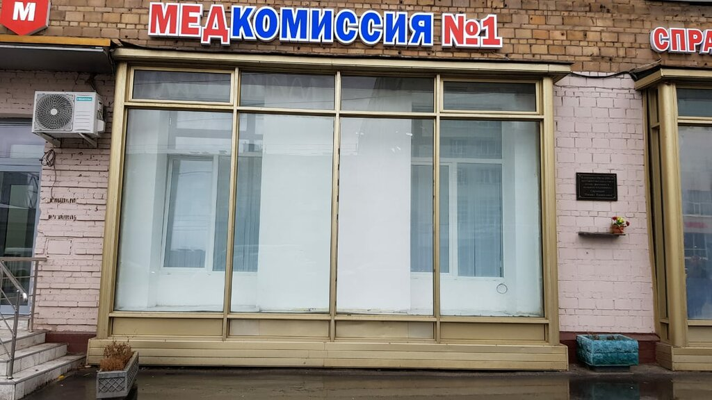 medical examination — Medkomissiya № 1 — Moscow, photo 2
