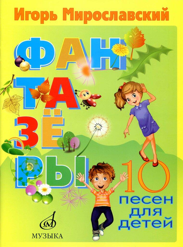 творческий коллектив — Фантазеры — Москва, фото №1