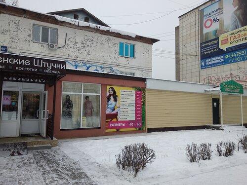 Женские штучки магазин женского белья отзывы о массажерах планта