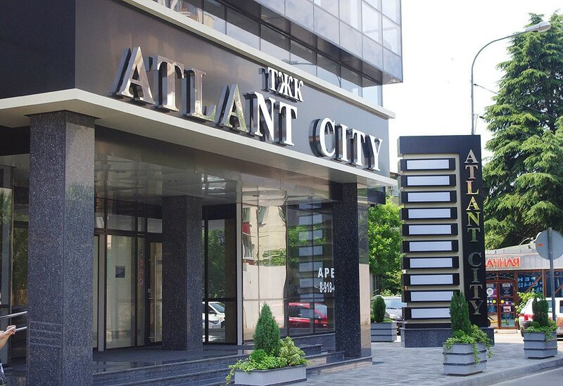 Атлант Сити