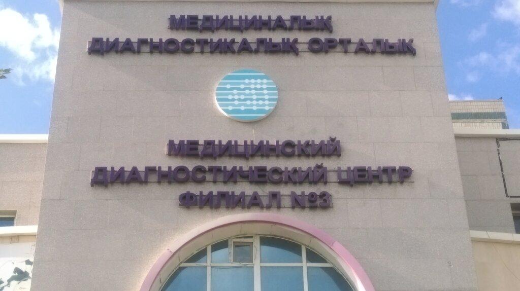медцентр, клиника — Филиал № 3 Республиканского Диагностического Центра — Нур-Султан, фото №2