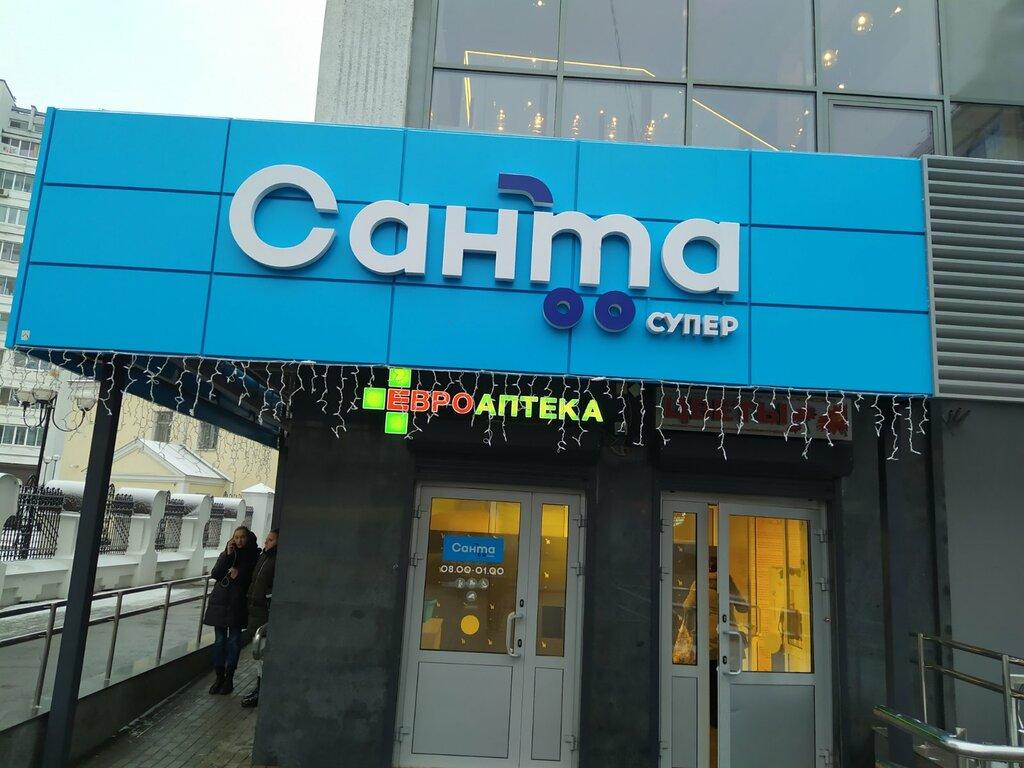 магазин продуктов — Санта — Минск, фото №1