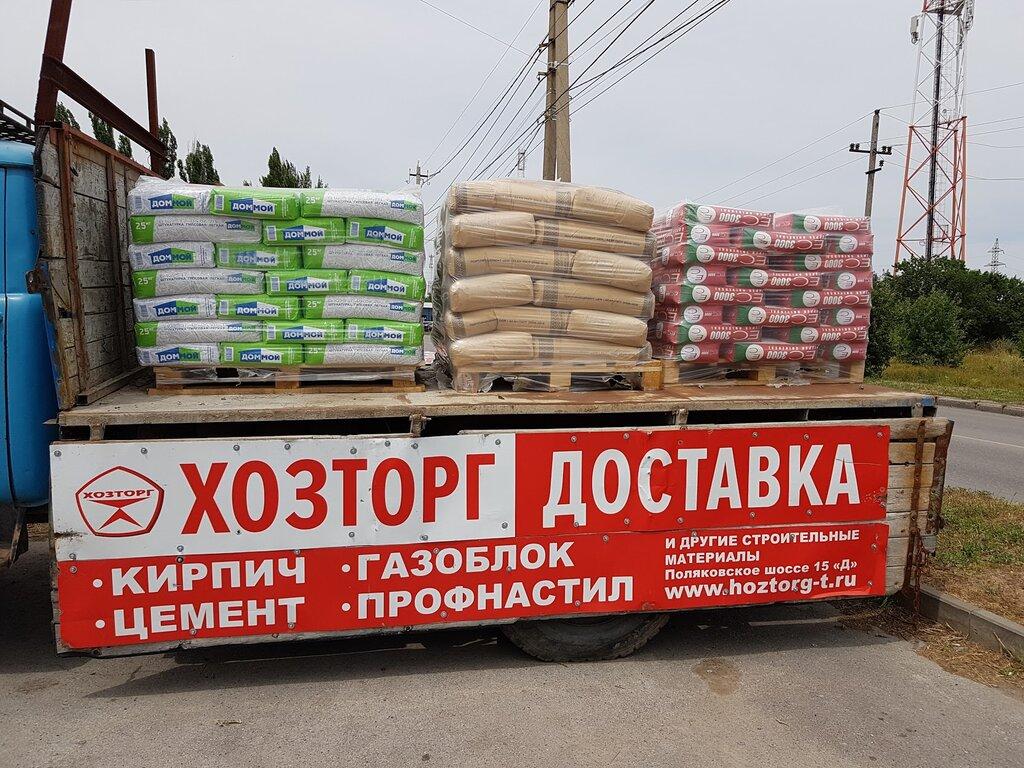 магазин хозтоваров и бытовой химии — Хозторг — Таганрог, фото №2