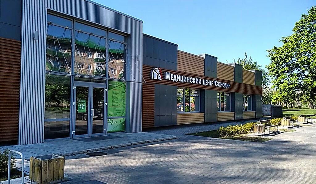 медцентр, клиника — Сонодин — Бобруйск, фото №1