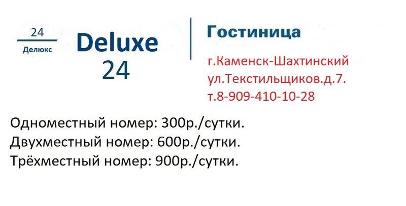 Делюкс 24