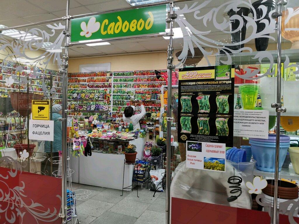Садоводческие Магазины В Новосибирске