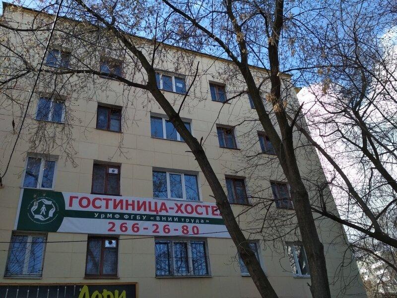 Гостиница-хостел ВНИИ труда Минтруда России
