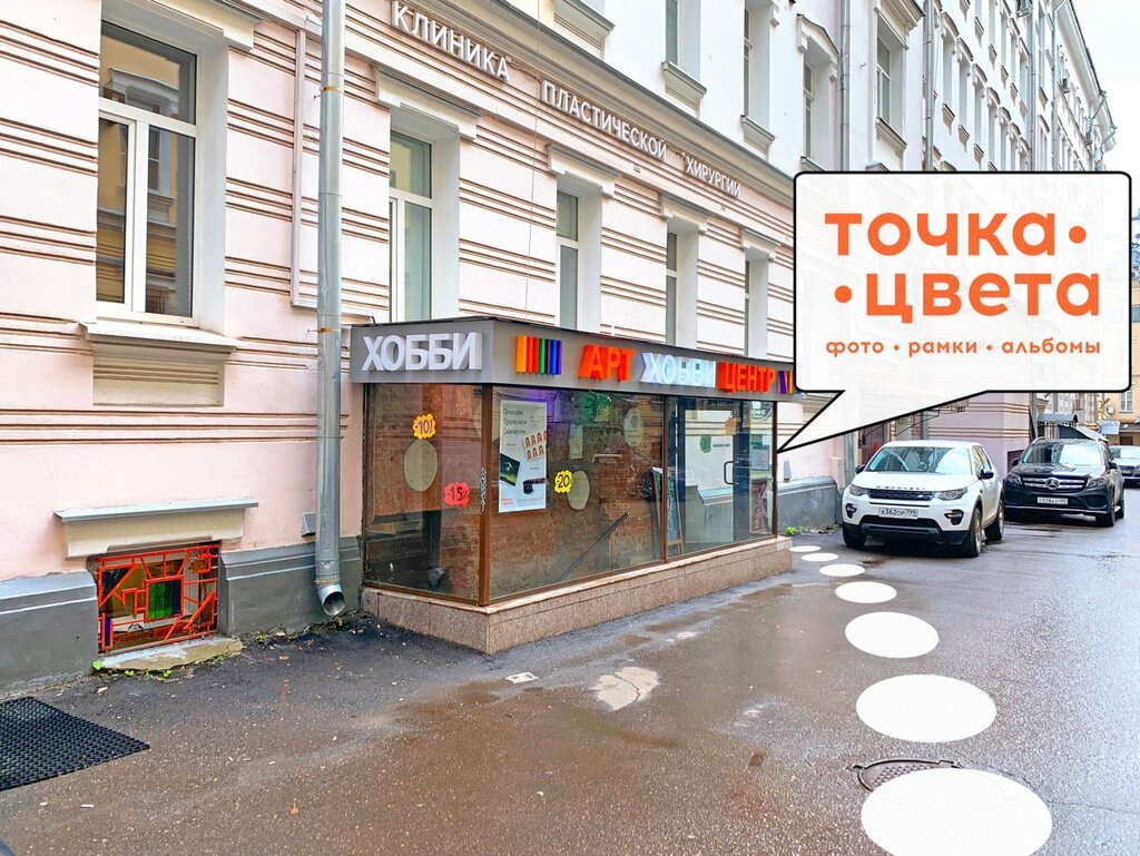 фотоуслуги — Точка цвета — Москва, фото №1