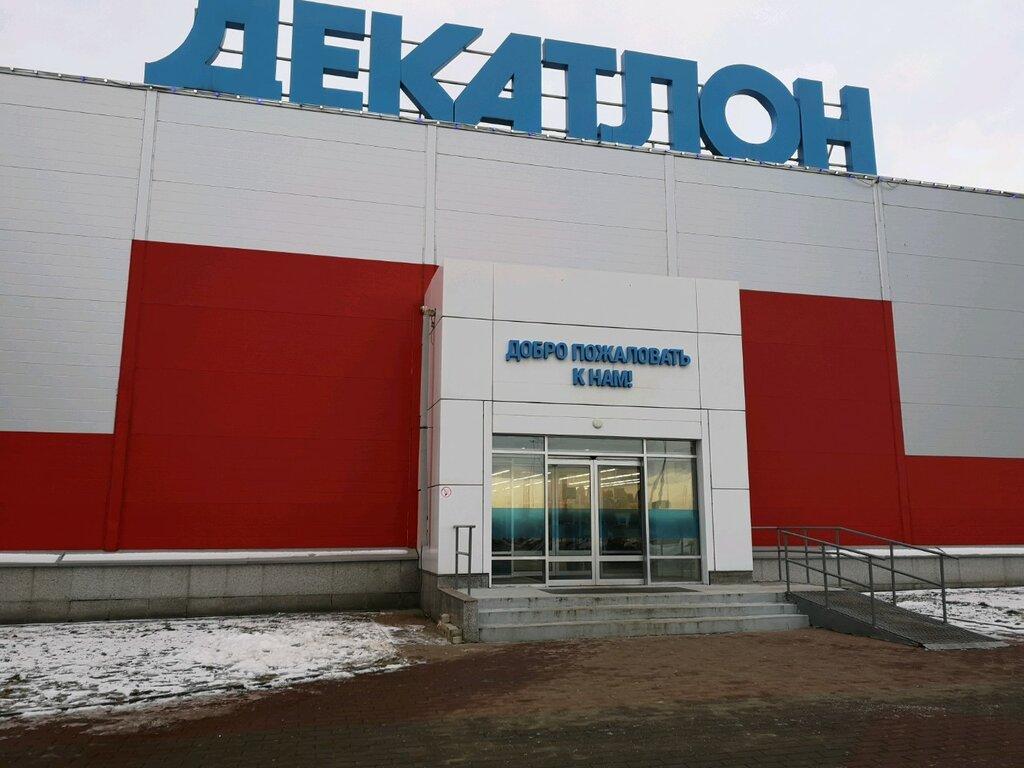 Сайт Магазина Декатлон Ярославль