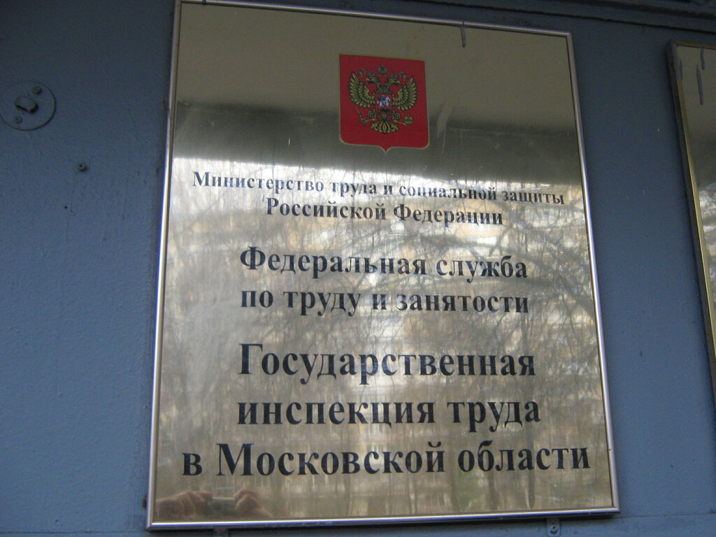Трудовая инспекция по московской области раменский район
