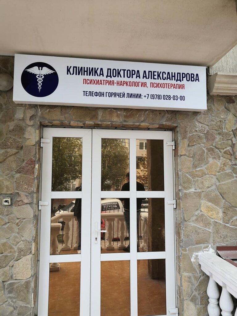 Наркологическая клиника александрова наркологический клиника валуйки