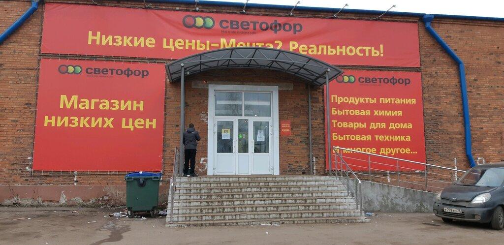 Ярославль Тормозное Шоссе Магазин