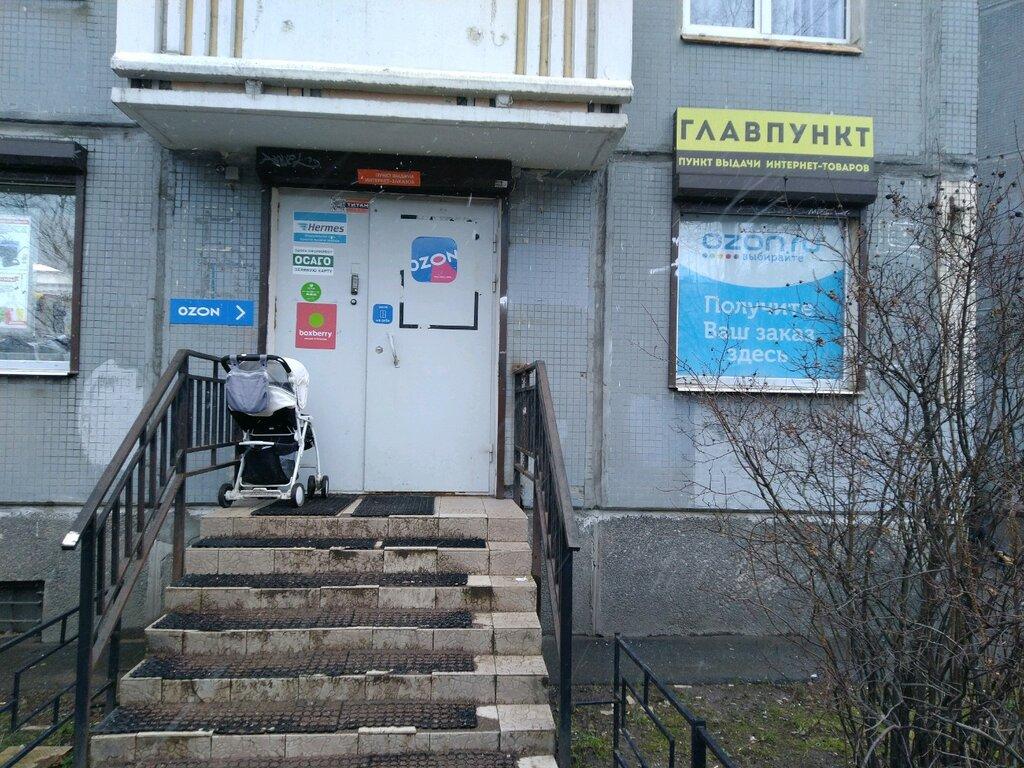 пункт выдачи — Ozon.ru — Санкт-Петербург, фото №1