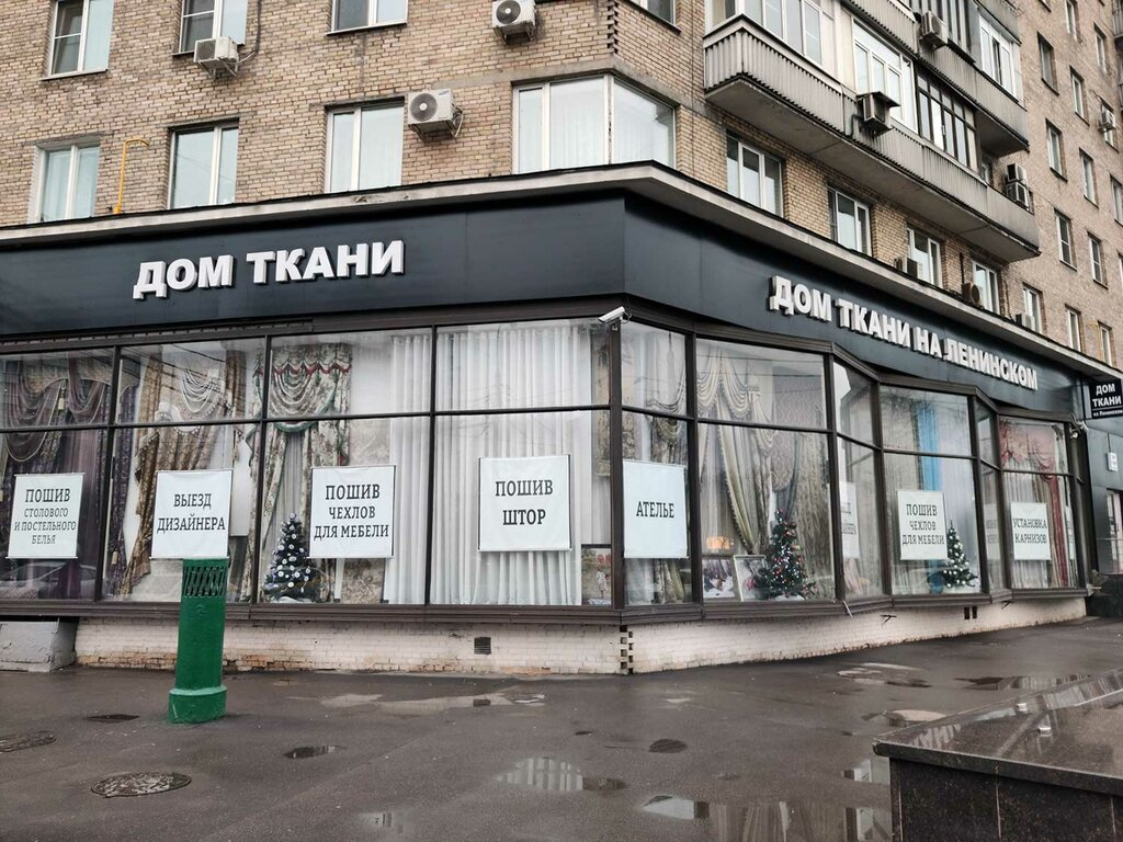 Магазин Ткани В Москве На Ленинском