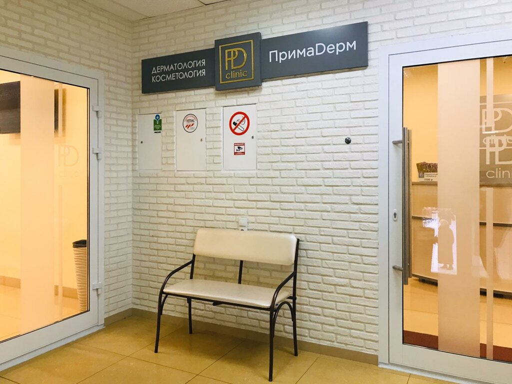 медцентр, клиника — ПримаДерм — Курск, фото №1