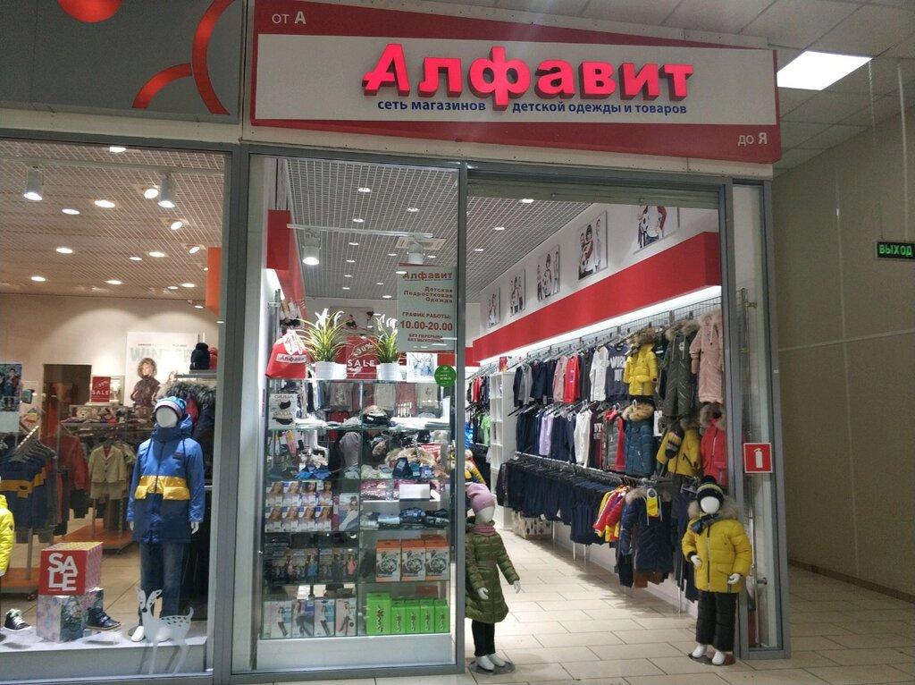 Алфавит Магазин Детской Одежды Красноярск