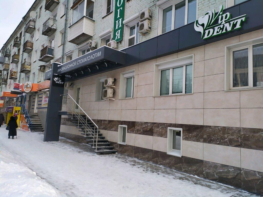 стоматологическая клиника — VIP-Дент — Киров, фото №1