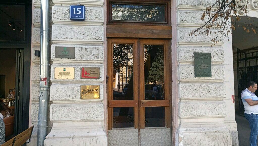 ассоциации и промышленные союзы — Национальная Ассоциация Телерадиовещателей — Москва, фото №1