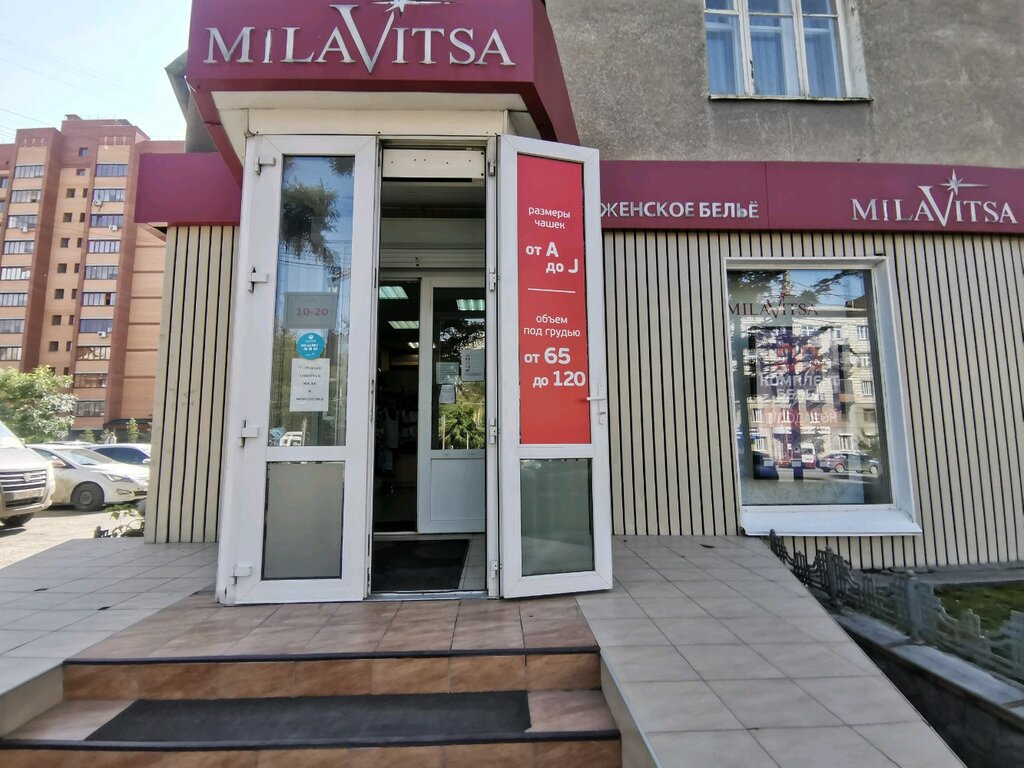 Магазины женского белья в новосибирске милавица женское нижнее белье фото смотреть бесплатно