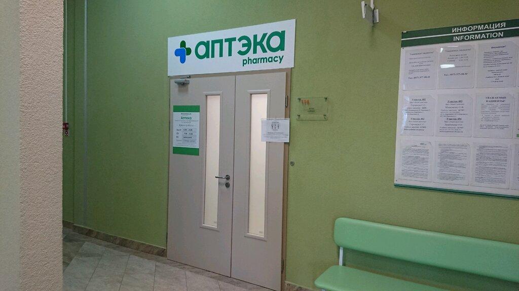 аптека — Белфармация аптека № 109 четвертой категории — Минск, фото №1