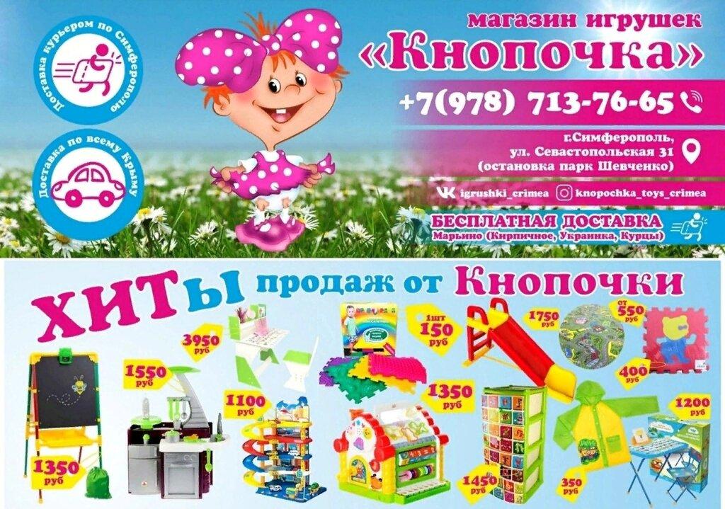 Магазин Кнопочка Симферополь Официальный Сайт