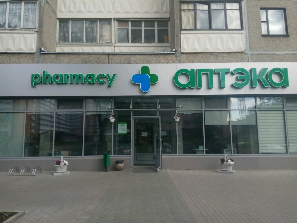 аптека — Белфармация аптека № 65 второй категории — Минск, фото №1
