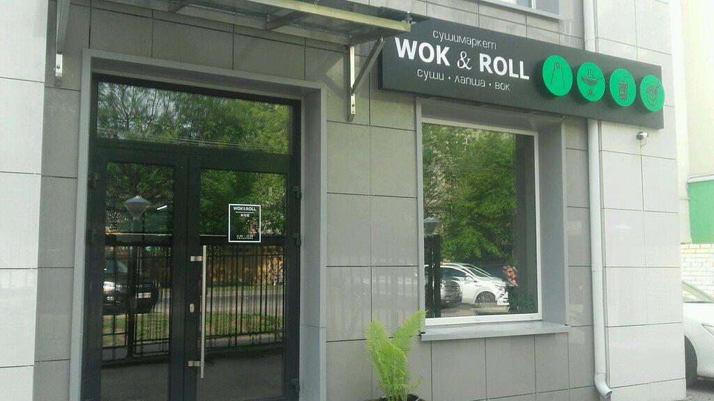 суши-бар — Wok&Roll — Калуга, фото №2