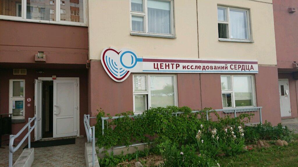 медцентр, клініка — Кардиолита — Минск, фото №1