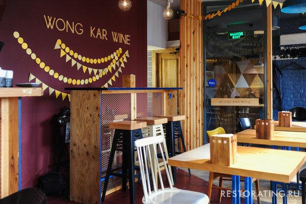 restaurant — Wong Kar Wine — Saint Petersburg, фото №3