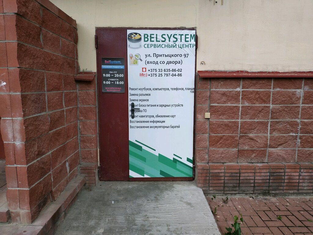 ремонт телефонов — BelSystem — Минск, фото №1