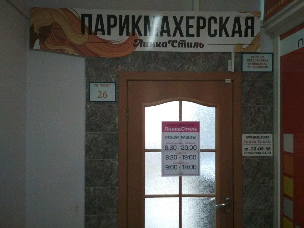 парикмахерская — Линка Стиль — Витебск, фото №1