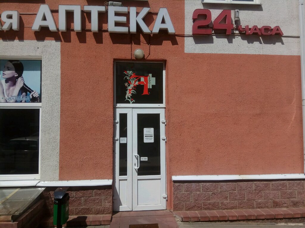 аптека — Аптека № 7 — Минск, фото №1