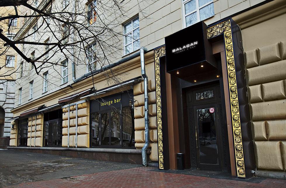 Балаган клуб адрес москва охрана ночного клуба отзывы
