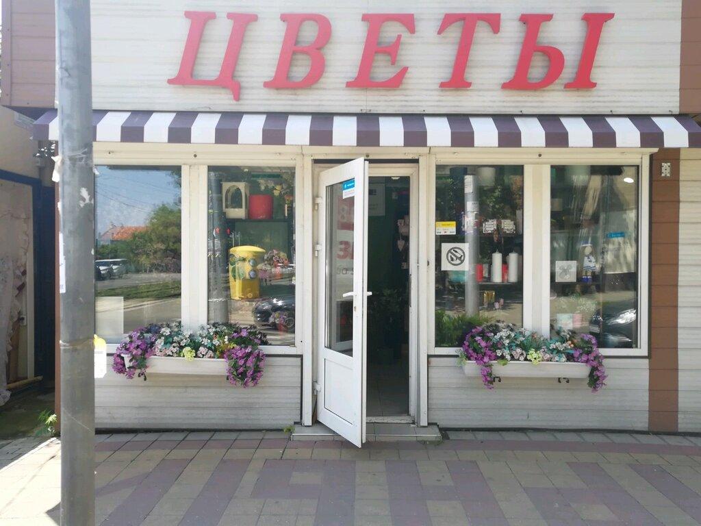 Магазин Цветов Краснодар Адреса