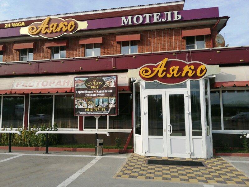 Гостиничный комплекс Аякс