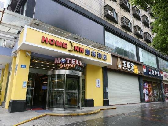 Home Inn Changsha Furong Road Branch